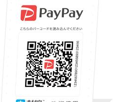 PayPay の加盟店になりました