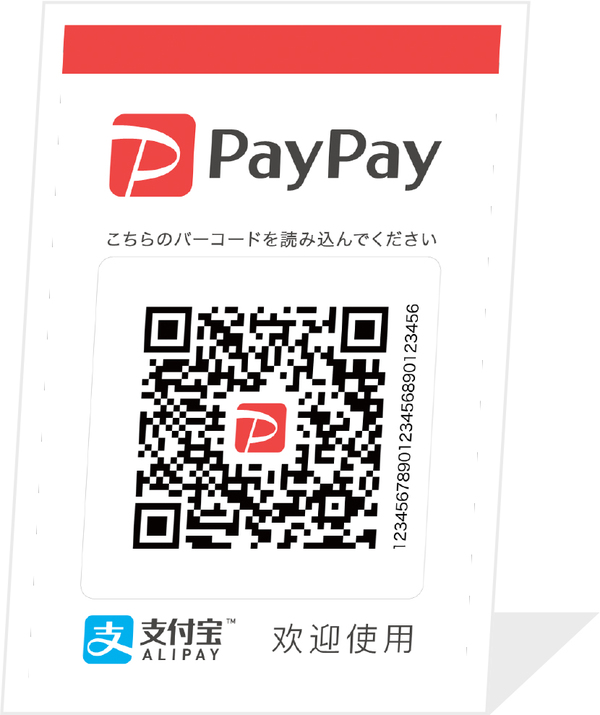PayPay 及び キャッシュレス・消費者還元事業登録店舗に!